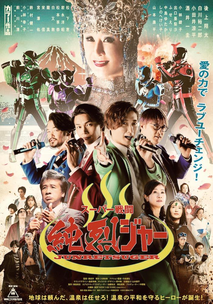 映画『スーパー戦闘 純烈ジャー』