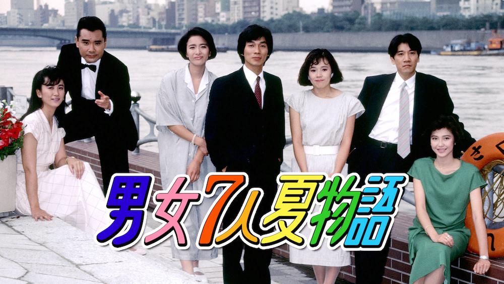 『男女7人夏物語』