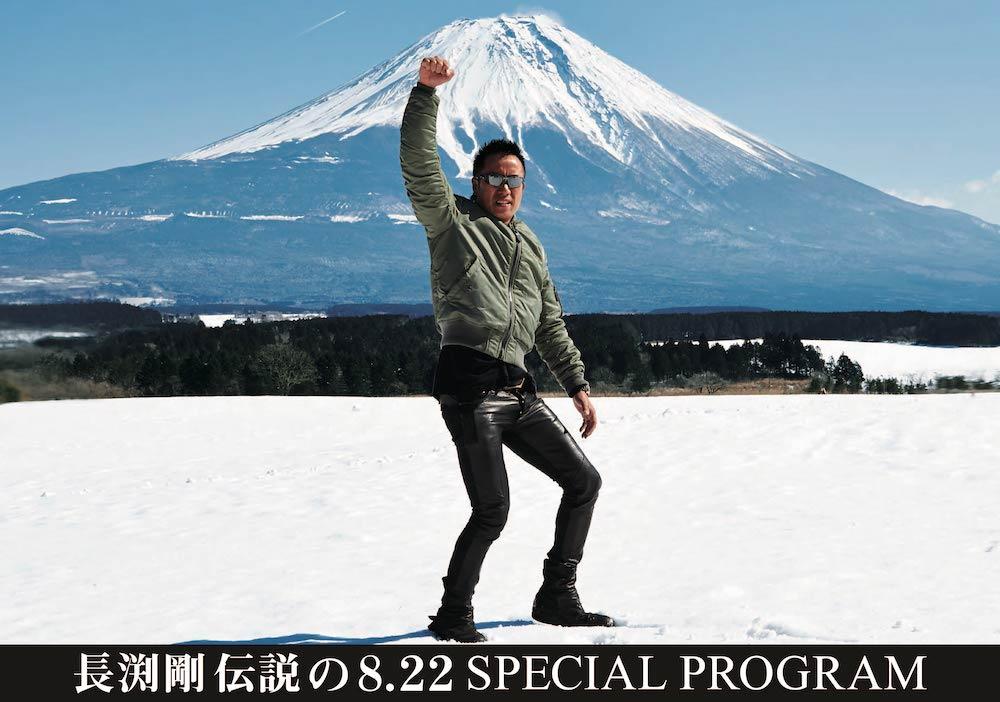 「長渕剛 伝説の8.22 SPECIAL PROGRAM」