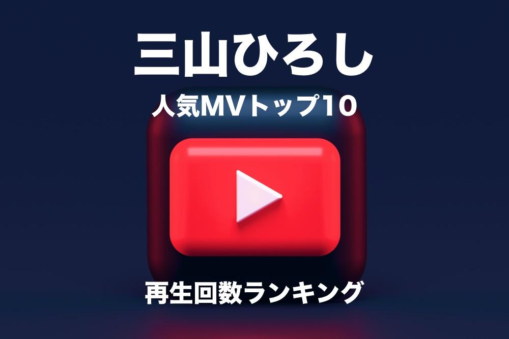 三山ひろし 人気MVトップ10【YouTube再生回数ランキング】