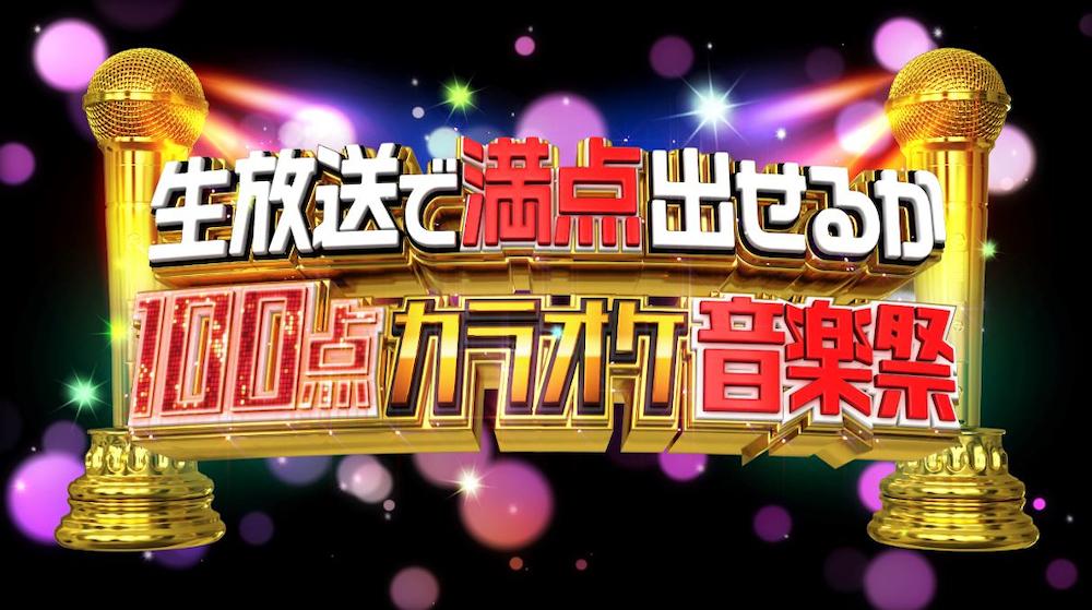 『生放送で満点出せるか100点カラオケ音楽祭』
