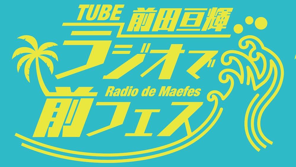 ニッポン放送ナイタースペシャル「TUBE前田亘輝 ラジオで前フェス」