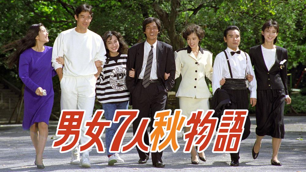 『男女7人秋物語』