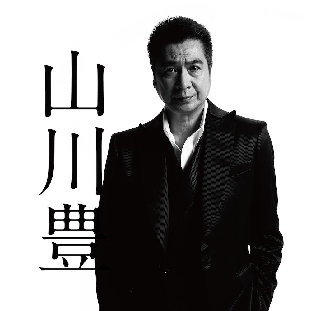 山川豊 / 『デビュー40周年記念コンプリートベスト』