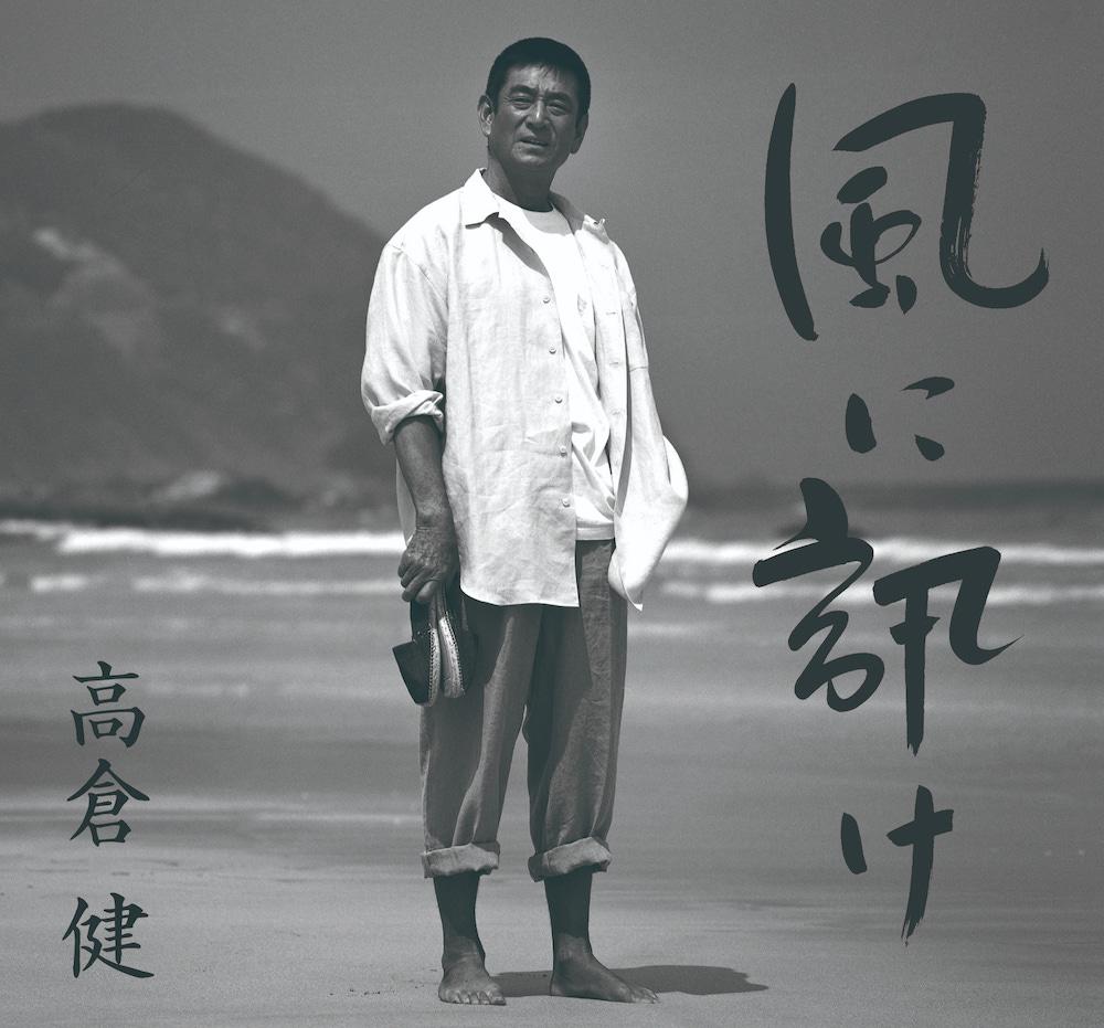 高倉健 / 『風に訊け -映画俳優・高倉 健 歌の世界-』