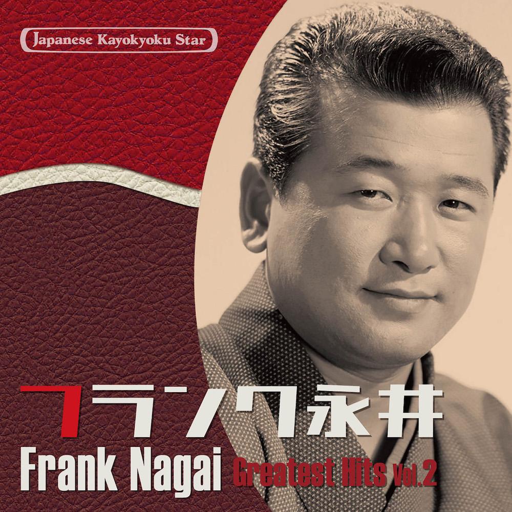 『フランク永井 Vol.2 有楽町で逢いましょう~水のように -フランク、日本の風景を歌う-』