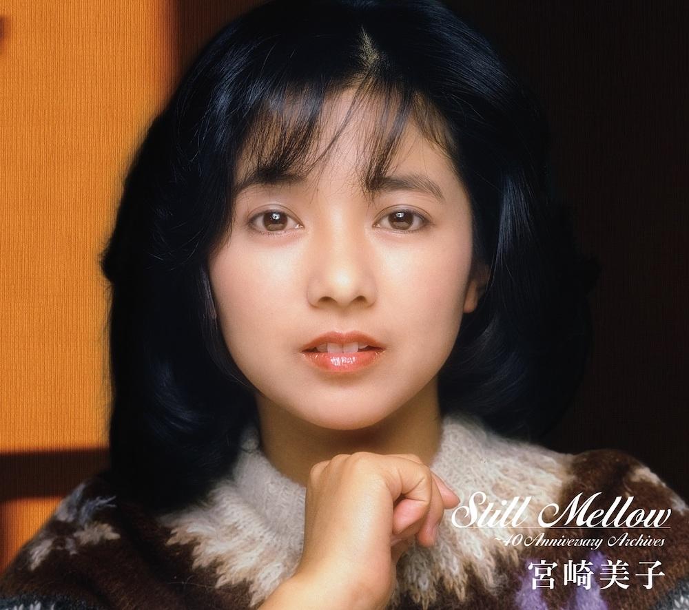 宮崎美子 / 『スティル・メロウ ~40thアニバーサリー・アーカイブス』生産限定盤