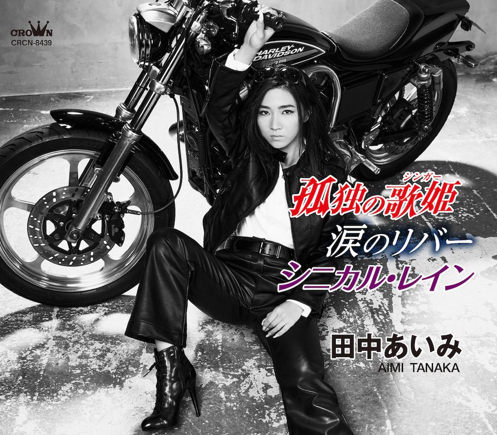 田中あいみ / 『孤独の歌姫』