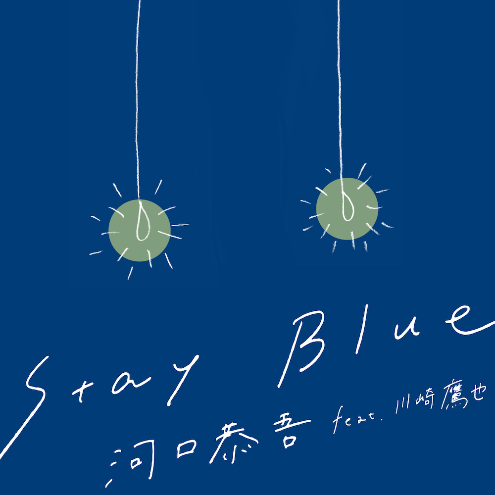 河口恭吾 / 「Stay Blue (feat. 川崎鷹也)」