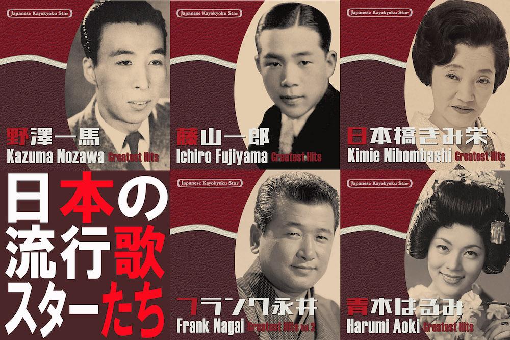 『日本の流行歌スターたち』