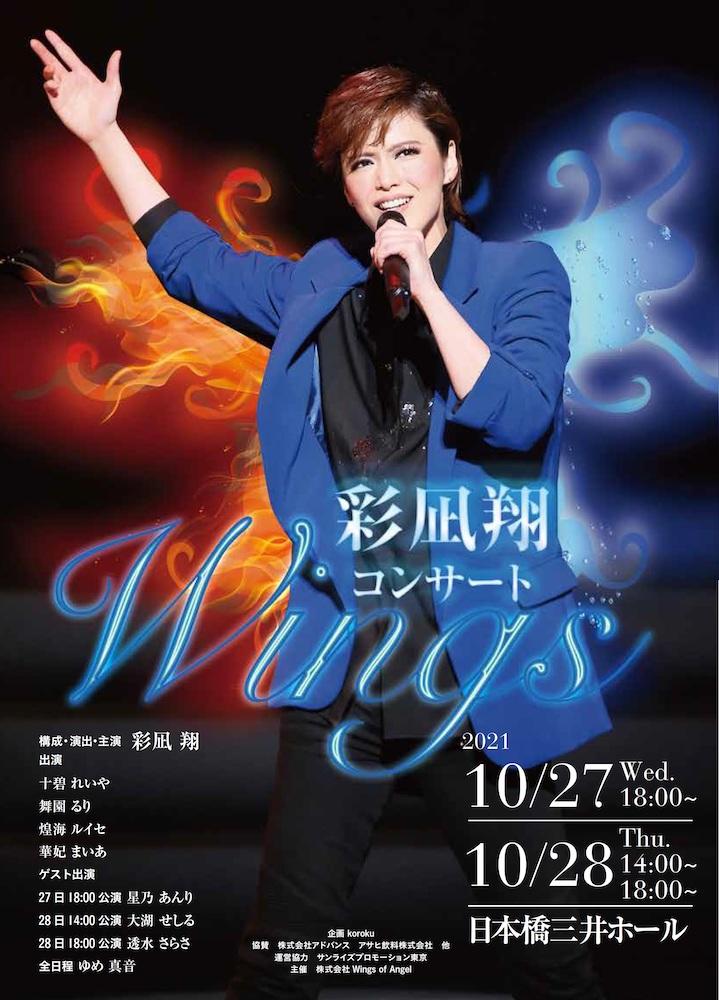 <彩凪翔コンサート『Wings』>