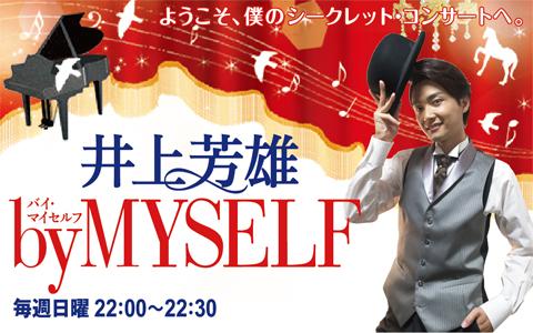 「井上芳雄 by MYSELF」