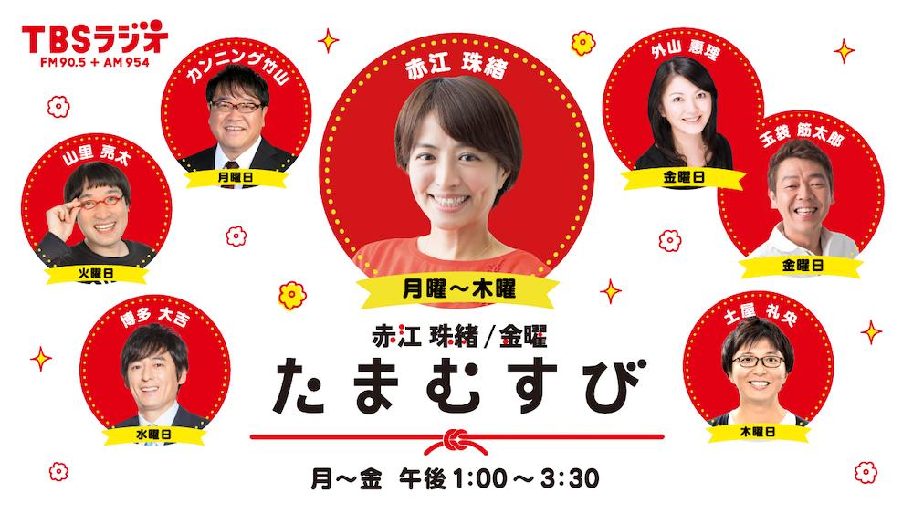 TBSラジオ「たまむすび」
