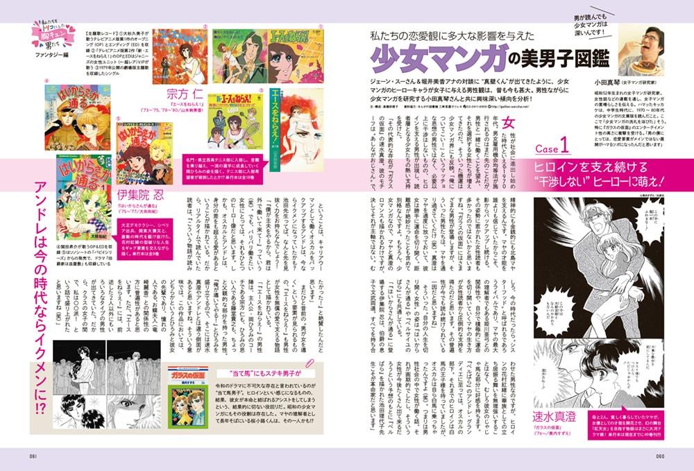 『昭和45年女・1970年女』vol.2