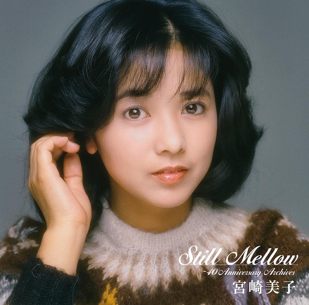 宮崎美子 / 『スティル・メロウ ~40thアニバーサリー・アーカイブス』通常盤