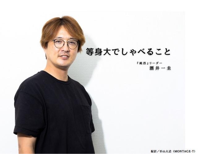 純烈・酒井一圭の「リーダー術の秘密」に迫るインタビューが公開
