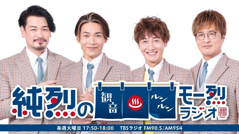 観音温泉presents 純烈の観音ルンルン・モー烈ラジオ!