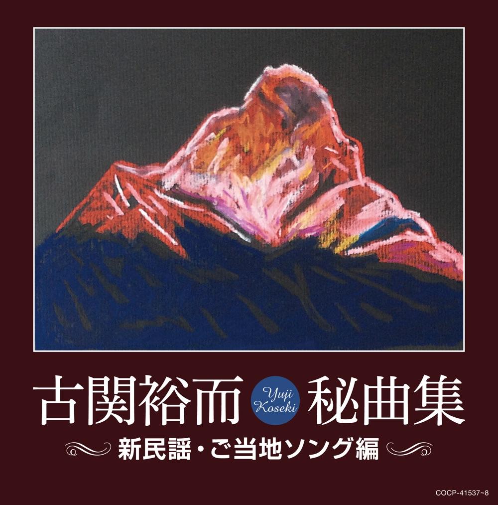 古関裕而秘曲集~新民謡・ご当地ソング編