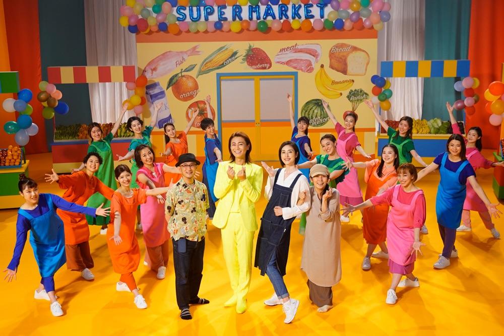 映画『老後の資金がありません!』氷川きよしが歌う主題歌「Happy!」のスペシャルビデオ公開、天海祐希「バックで踊らせて!」