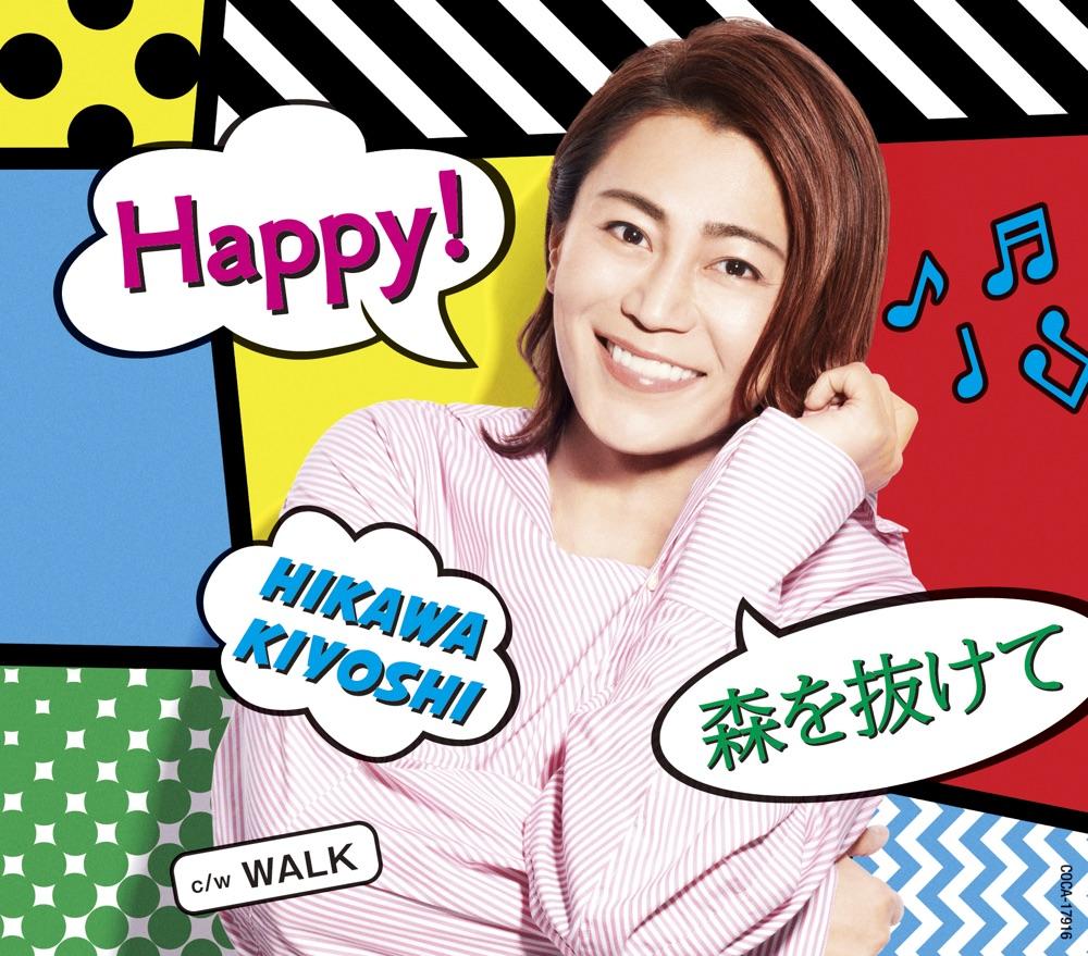 氷川きよし / Happy!/森を抜けて Aタイプ