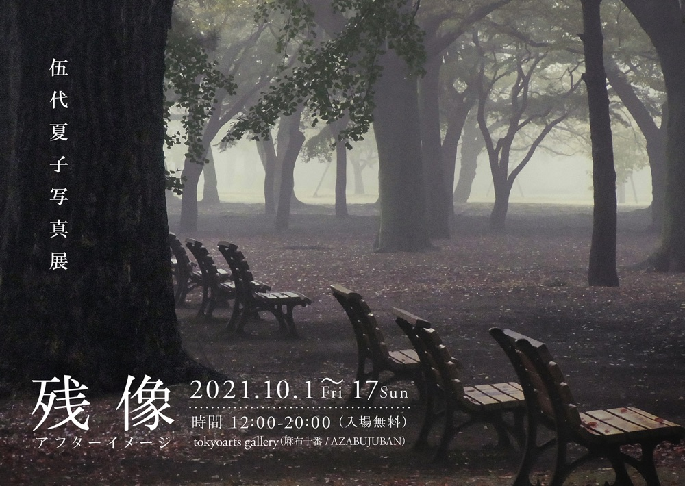 伍代夏子写真展「残像 ~アフターイメージ」