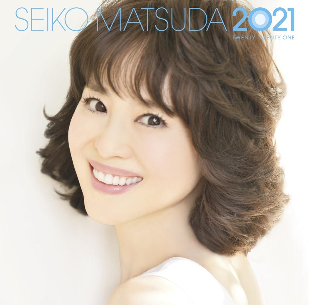 松田聖子 / SEIKO MATSUDA 2021 初回限定盤