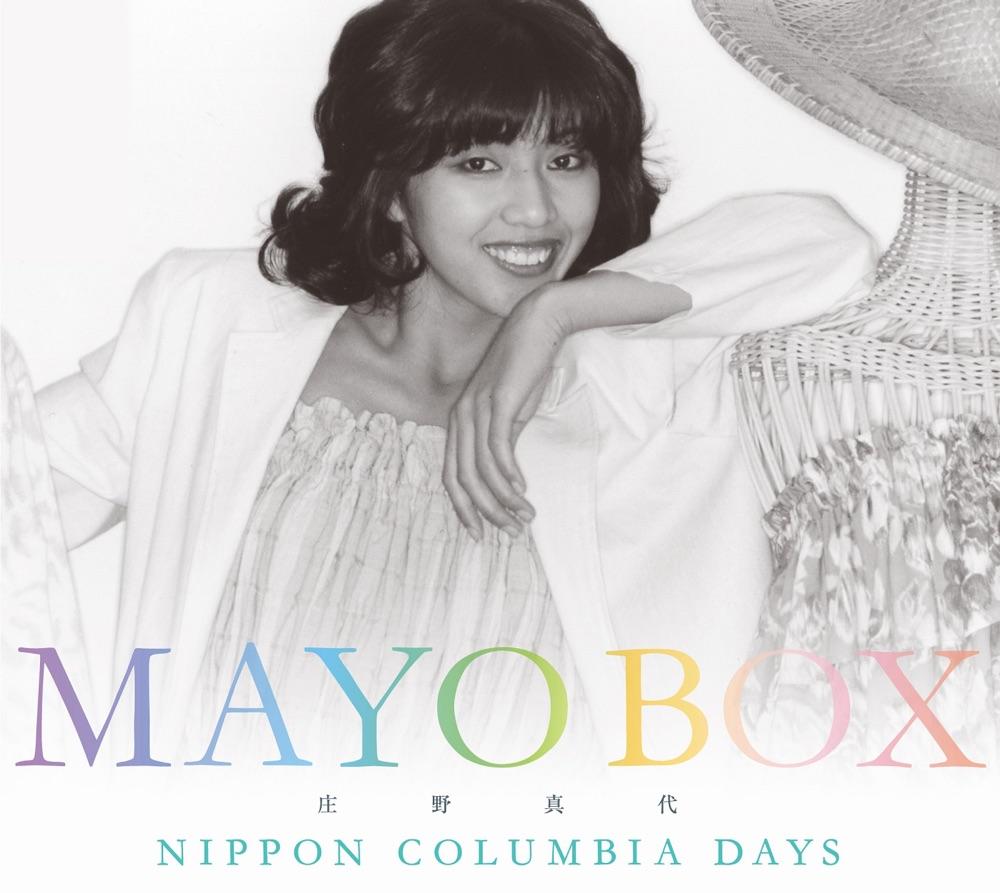 庄野真代 / MAYO BOX ~NIPPON COLUMBIA DAYS~