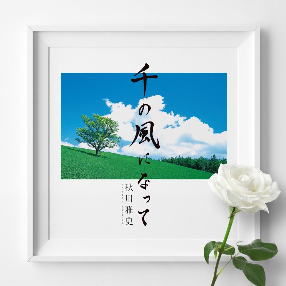 秋川雅史 十五周年記念盤 千の風になって
