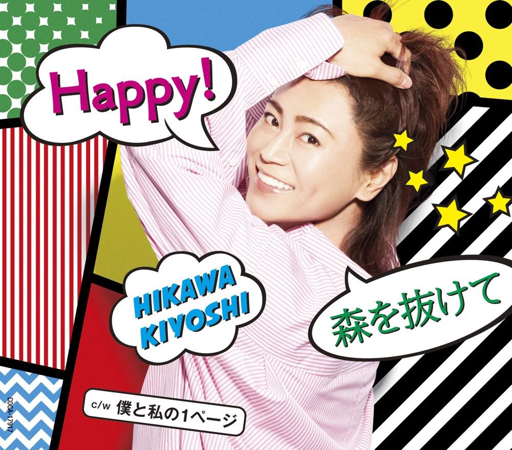 氷川きよし / Happy!/森を抜けて Bタイプ