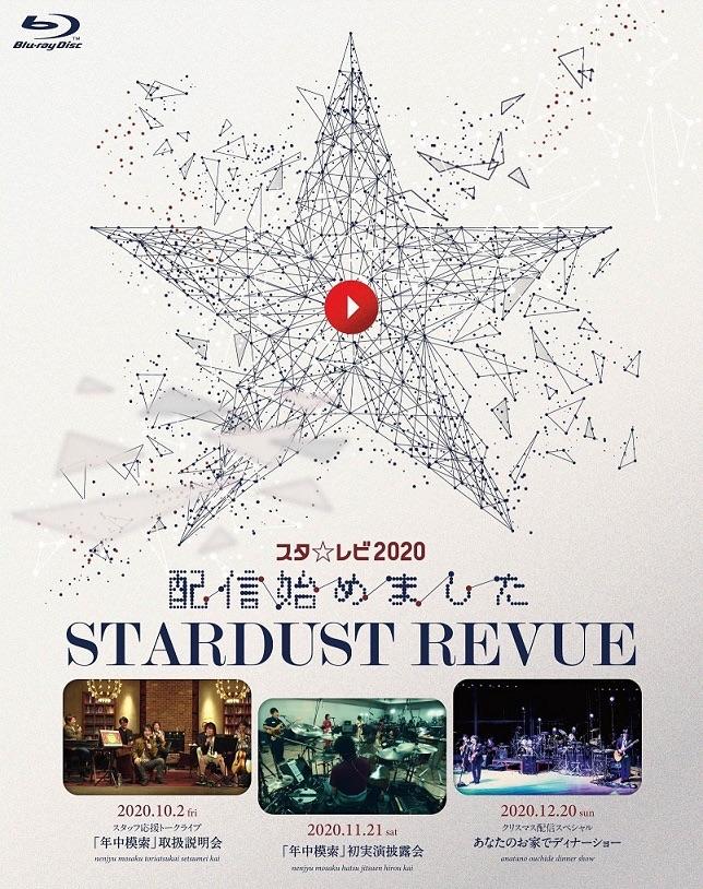 スタ☆レビ2020配信始めました Blu-ray