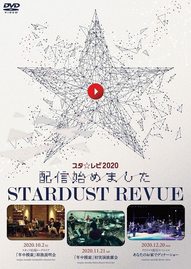スタ☆レビ2020配信始めました DVD