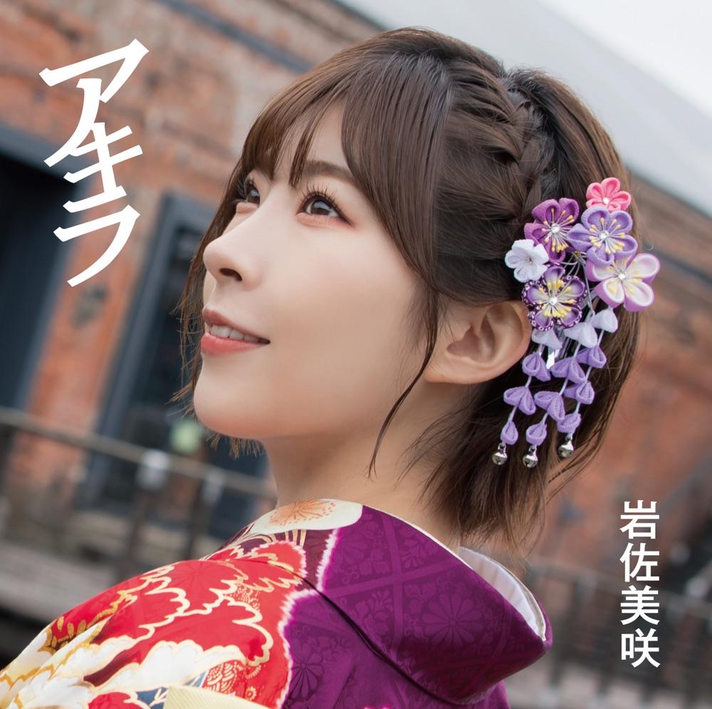 岩佐美咲 / アキラ 初回生産限定盤
