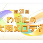 第21回 わが心の大阪メロディー
