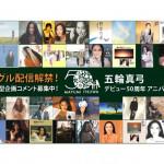 五輪真弓、デビュー50周年で記念サイト&全シングル45作品配信スタート