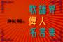 【仲村瞳の歌謡界偉人名言集】#60 歌手・郷ひろみの言葉